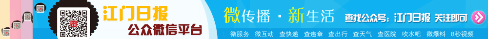 江门日报微信公众号